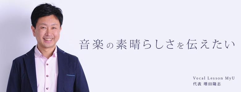 MyU代表 増田隆志